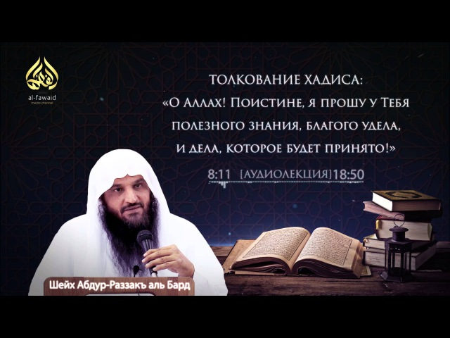 Шейх АбдурРаззак аль-Бадр — «Толкование хадиса»
