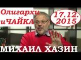 Михаил Хазин декабрь 2015 Чайка сам Виноват... Михаил Хазин новое интервью