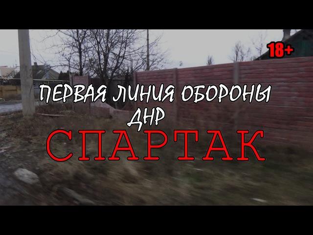 Первая линия обороны ДНР - Спартак (Подразделение Красногоровка)18