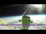Восстановление удаленных файлов на Андроид (программа)