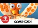 Смешной короткометражный мультфильм. Осьминожки.