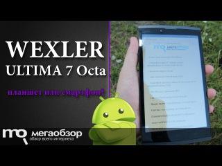 Обзор WEXLER ULTIMA 7 Octa. Планшет