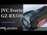 Обзор JVC Everio GZ-RX510. Камкордер