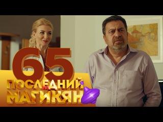 Последний из Магикян - 65 серия (5 серия 5 сезон) русская комедия HD