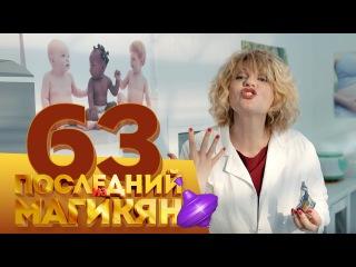 Последний из Магикян - 63 серия (3 серия 5 сезон) русская комедия HD