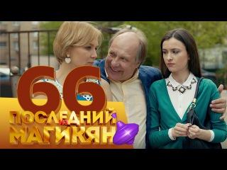 Последний из Магикян - 66 серия (6 серия 5 сезон) русская комедия HD