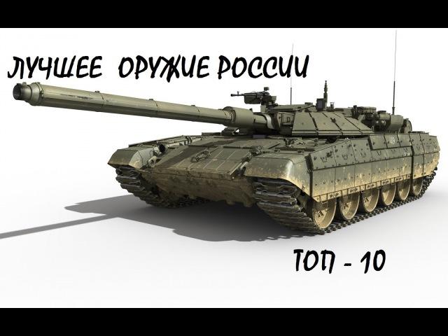 ЛУЧШЕЕ ОРУЖИЕ РОССИИ ТОП-10