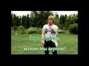 Винник Олег - Здравствуй невеста (караоке)