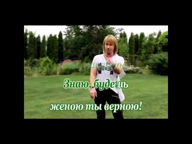 Винник Олег Здравствуй невеста караоке