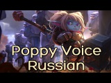 (New) Русская Озвучка Поппи - Poppy Voice Russian - League of Legends