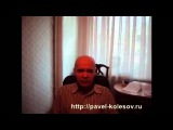 Павел Колесов тренинг Практика Самогипноза 1 отзыв Андрей Капаев