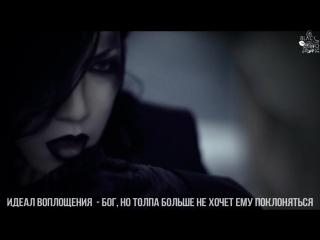 [Black Rose] Газэ - Догма (рус. саб)