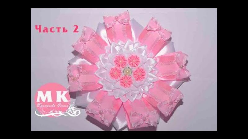 Мастер-класс Канзаши.Нарядный Бант Канзаши на выписку из роддома.Часть2/Elegant bow