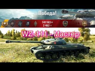 WZ-111 - Сколько фармит? Что за танк? Как играть? Есть ответ!