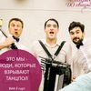 "Кавер группа ""ВИА Ё-гурт"" [Your Gurt Band] Минск"