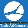 Тренировки в домашних условиях   TrainAtHome.ru