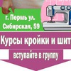 Курсы кройки и шитья Пермь Дом офицеров