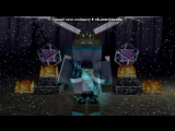«firo117» под музыку Dexter ft Aranel - ПЕСНЯ ПРО МАЙНКРАФТ -