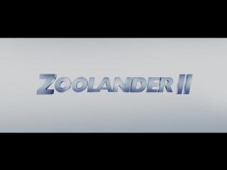 Образцовый самец 2 ZOOLANDER 2 (2016) Official Trailer