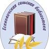 Есеновичская сельская библиотека - инфо_центр