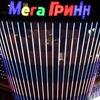 МегаГРИНН г. Курск, официальная группа