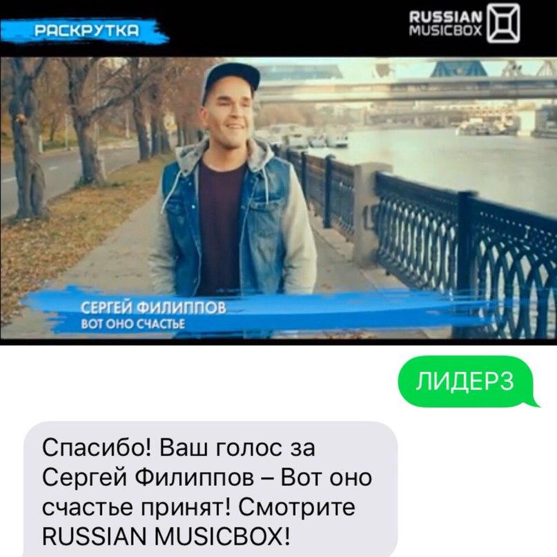 Сергей Филиппов на Russian MusicBox!