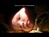 «Любимчики» под музыку Неизвестный исполнитель  Сынуля с ДНЁМ рождения !!!  Пусть жизненный  путь твой, к успеху ведущий.Всегда
