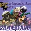 Пейнтбольная битва 23 ФЕВРАЛЯ