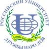 РУДН Центр ветеринарной инновационной медицины