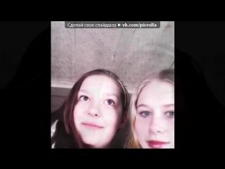 «я и друзья» под музыку  песня Эльзы из мультфильма