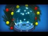 С новым годом! ёлка, подъемный краник Стёпа, паровозик и подарки...