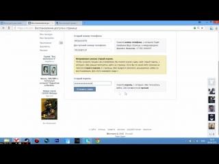 Как реально взломать страницу в контакте 2015   Бесплатно