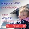 AU PAIR programs