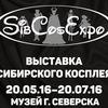 SibCosExpo