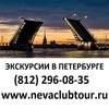 Экскурсии Петербург заказная индивидуальная в на