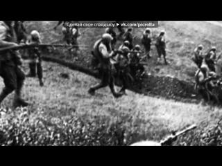 «война» под музыку Баста- - война(сильная песня про войну в чечне). Picrolla