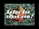 Бабий век сорок лет - Елена Камбурова