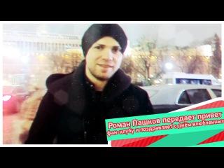 Роман Пашков передает привет фан-клубу и поздравляет с Днём Влюбленных