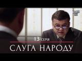 Слуга народа 13 серия / 25.11.2015 / vk.com/kinofilm720