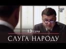 Сериал Слуга Народа - 13 серия Премьера Сериала 2015