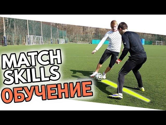 Обучение игровым финтам 1 | Match skills tutorial 1 » Freewka.com - Смотреть онлайн в хорощем качестве