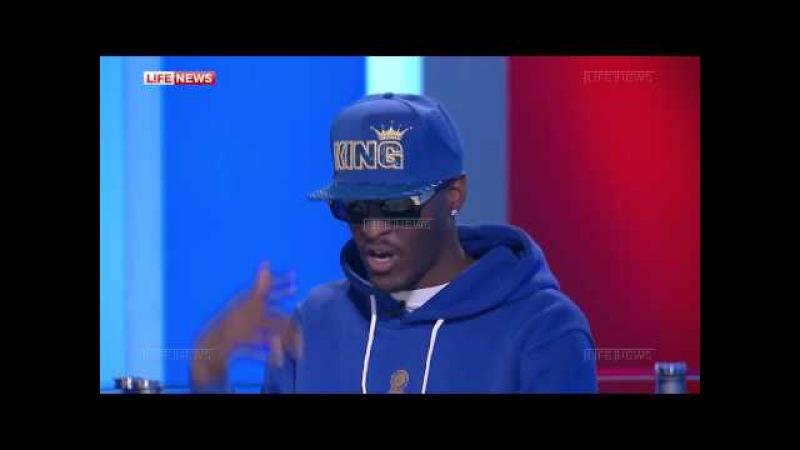 K King и Beni Maniaci в студии LifeNews Go hard like Vladimir Putin