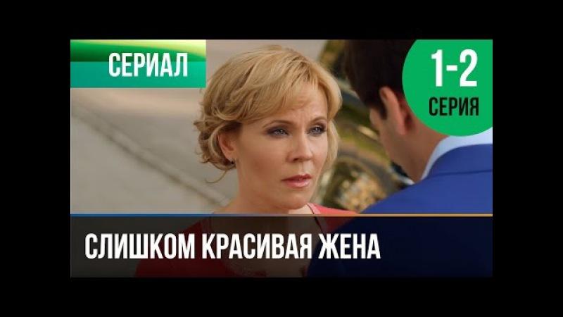 Слишком красивая жена 1 и 2 серия - Мелодрама   Фильмы и сериалы - Русские мелодрамы