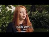 Интервью Валерии Дмитриевой (Настя в сериале Чернобыль)
