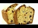 Кекс Столичный по ГОСТу классическое кексовое тесто и обилие изюма быстро к чаю