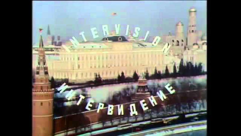 ТV USSR Intervision 1975 ТВ СССР Интервидение