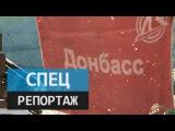 7 ноября 2015. Донецк. Возвращенцы. Специальный репортаж Алексея Симахина