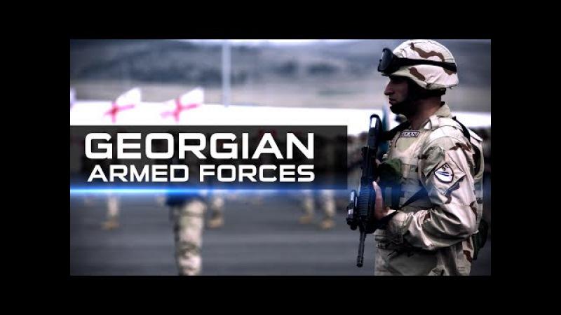 Georgian Armed Forces საქართველოს შეიარაღებული ძალების