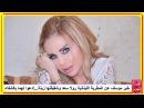 خبر مؤسف عن المطربة اللبنانية رولا سعد وشق1