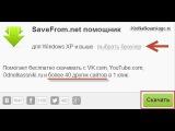 Как скачать музыку и видео с YouTube.ВК,Одноклассники и тд. в два счета!